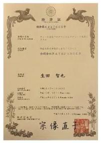 シグナルZERO・特許証.PNG
